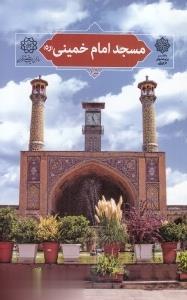 مسجد امام خميني (تهران پژوهي 15)