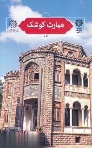 عمارت كوشك (تهران پژوهي 17)