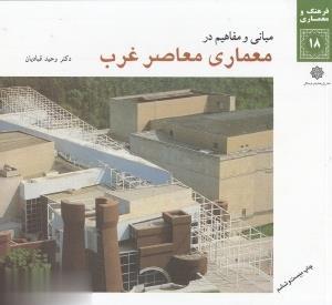 مباني و مفاهيم در معماري معاصر غرب