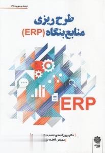 طرحريزي منابع بنگاه (ERP)