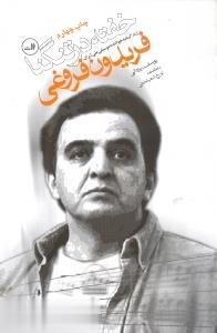 خفته در تنگنا، زندگينامه خواننده موسيقي ملي ايران فريدون فروغي