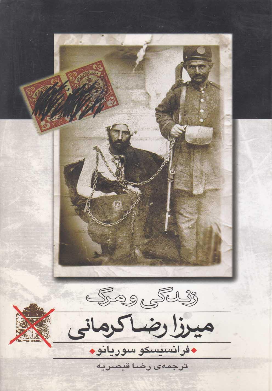 زندگي و مرگ ميرزا رضا كرماني(ثالث)