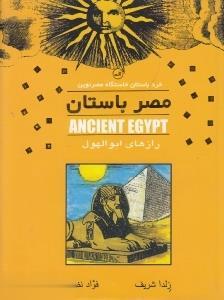 مصر باستان (رازهاي ابوالهول)