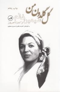 گل گلدون من: سيمين غانم از آغاز تا امروز