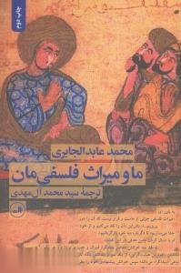 ما و ميراث فلسفيمان: خوانشي نوين از فلسفه فارابي و ابنسينا