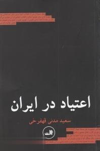 اعتياد در ايران(ثالث)