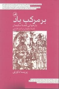 بر مركب باد (بازخواني قصه سليمان)