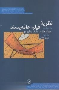 نظريه فيلم عامه پسند(ثالث)