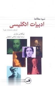 شيوه مطالعه ادبيات انگليسي (رمان،نمايشنامه،شعر)