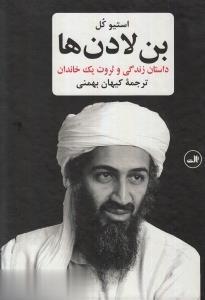 بن لادنها(داستانزندگيوثروتيكخاندان)ثالث