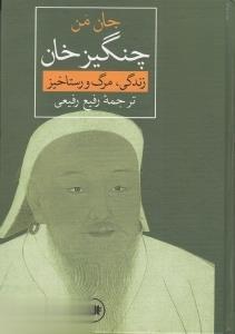 چنگيز خان(زندگي،مرگورستاخيز)ثالث