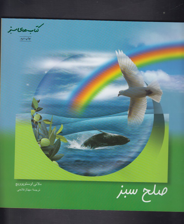 كتاب سبز(صلحسبز)فنيايران #
