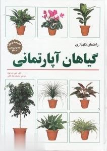 راهنمای نگهداری گیاهان آپارتمانی(فنیایران)