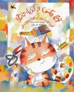 آقاي رنگي و گربه ناقلا با اينجوري بود كه اونجوري شد (تصويرگر علي خدايي)