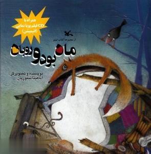 ماه بود و روباه (با CD)