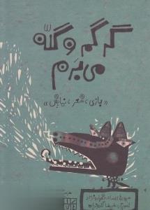 گرگم و گله ميبرم (بازي شعر نمايش) (تصويرگر عليرضا گلدوزيان)