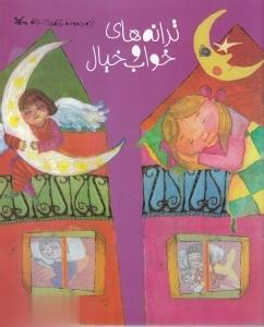 ترانههاي خواب و خيال (مجموعه ترانههاي خانه)
