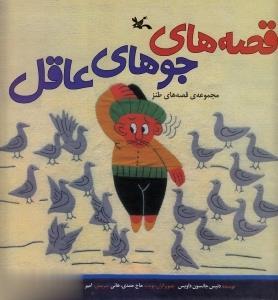 قصههاي جوهاي عاقل (تصويرگر هاني الساعد احمد)
