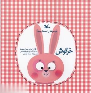 خرگوش (مجموعه اسمت چيه) (تصويرگر حديثه قربان)