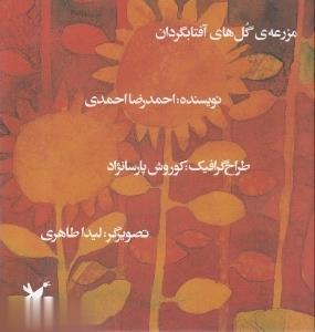 مزرعه گلهاي آفتابگردان (تصويرگر ليدا طاهري)