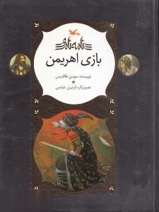 بازي اهريمن (نامه نامور) (تصويرگر نازنين عباسي)
