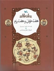 هفت خوان و هفت رزم (نامه نامور) (تصويرگر نيلوفر ميرمحمدي)