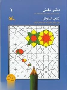 دفتر نقش 1 (رنگآميزي و آشنايي با نقوش سنتي در هنر اسلامي ايران)