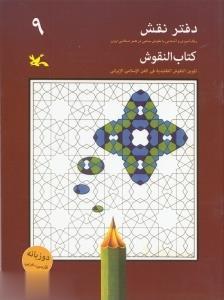 دفتر نقش 9 (رنگآميزي و آشنايي با نقوش سنتي در هنر اسلامي ايران)