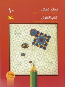 دفتر نقش 10 (رنگآميزي و آشنايي با نقوش سنتي در هنر اسلامي ايران)