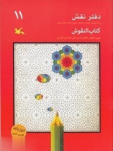 دفتر نقش 11 (رنگآميزي و آشنايي با نقوش سنتي در هنر اسلامي ايران)