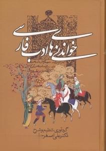 خواندني هاي ادب فارسي