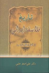 تاريخ فلاسفه ايراني (از آغاز اسلام تا امروز)