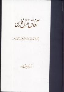 آفاق غزل فارسي