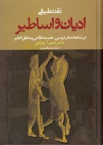 نگرش تطبيقي اديان و اساطير در شاهنامه فردوسي، خمسه نظامي و منطقالطير