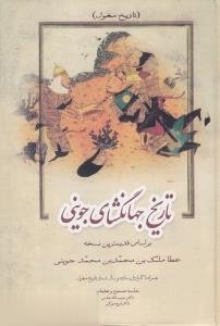 تاريخ جهانگشاي جويني 1 (3 جلدي) (تاريخ مغول)