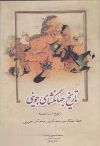 تاريخ جهانگشاي جويني 3 (3 جلدي) (تاريخ اسماعيليه)