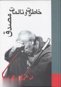 خاطرات و تالمات دكتر محمد مصدق(علمي)