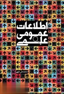 اطلاعات عمومي علمي