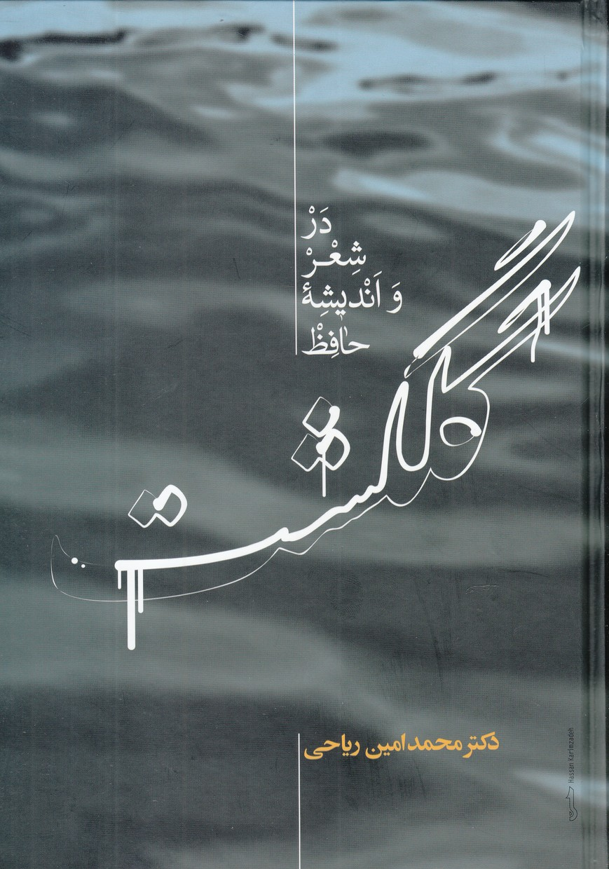 گلگشت در شعر و انديشه حافظ(علمي)