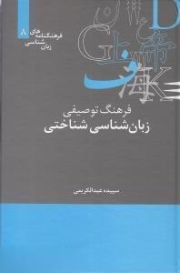 فرهنگ توصيفي زبان شناسي شناختي (فرهنگنامه هاي زبان شناسي 8)