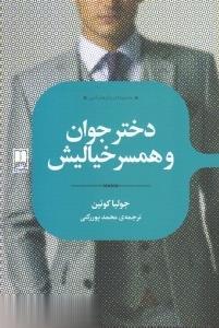 رمان هاي ادبي(دخترجوانوهمسرخياليش)علمي