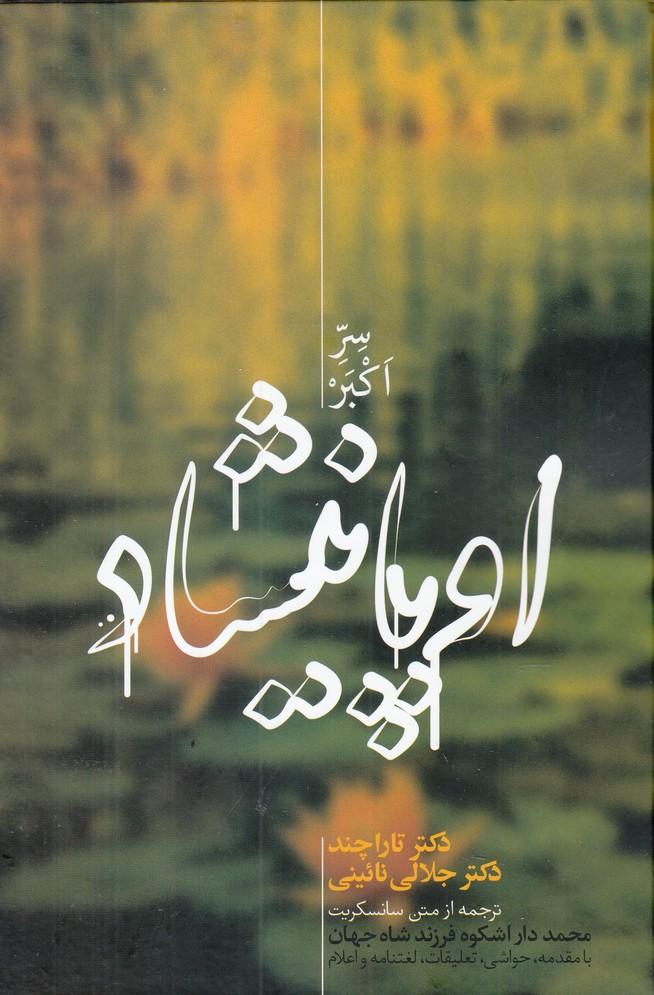 اوپانيشاد(سراكبر،2جلدي)علمي
