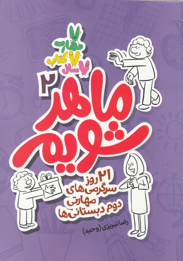 ماهر شويم(2)21روزسرگرميدومدبستاني(علمي)#