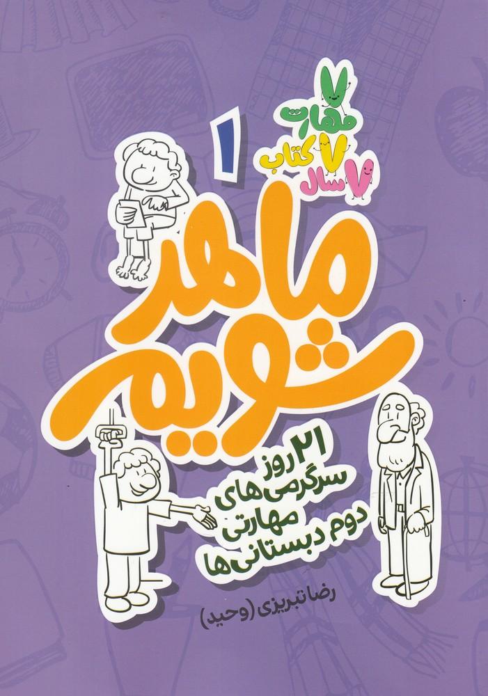 ماهر شويم(1)21روزسرگرميدومدبستاني(علمي)#