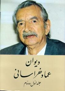 ديوان عماد خراساني 1 و 2