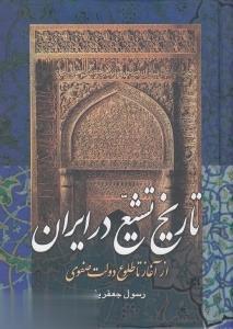 تاريخ تشيع در ايران از آغاز تا طلوع دوت صفوي