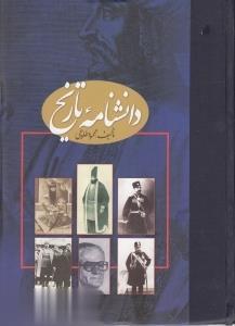 دانشنامه تاريخ  (2 جلدي)