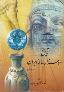 تاريخ ده هزار ساله ايران 1 (4جلدي)