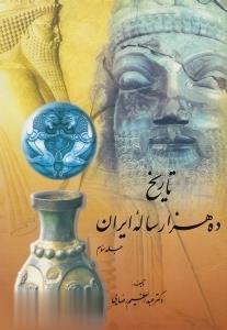 تاريخ ده هزار ساله ايران 3 (4جلدي)
