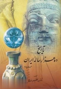 تاريخ ده هزار ساله ايران 4 (4جلدي)